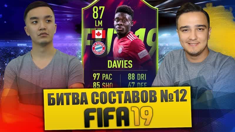 Acoolfifa FIFA 19 БИТВА СОСТАВОВ 12 VS RUHA FUTURE STAR DAVIES 87