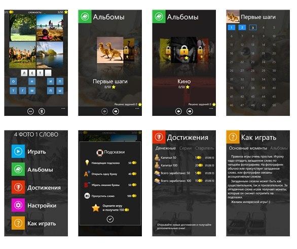 4 фото 1 слово ответы на все уровни windows 8