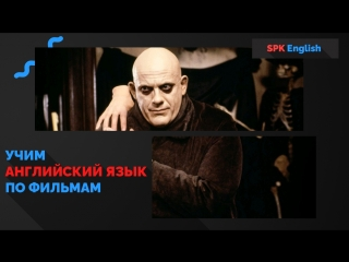 The Addams Family | Семейка Аддамс