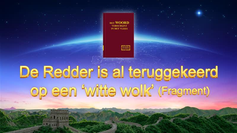 Lezing van de woorden van God 'De Redder is al teruggekeerd op een witte wolk Fragment I
