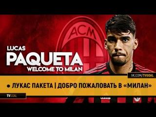 ● Лукас Пакета | Добро пожаловать в Милан