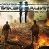 Operation: Ликвидация II