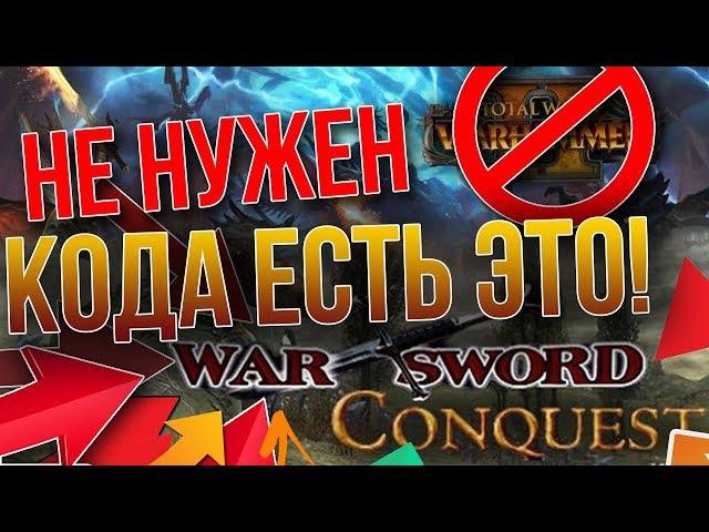 Total War: WARHAMMER II НЕ НУЖЕН, КОГДА ЕСТЬ MOD WARSWORD CONQUEST | Анонс стрима - сегодня