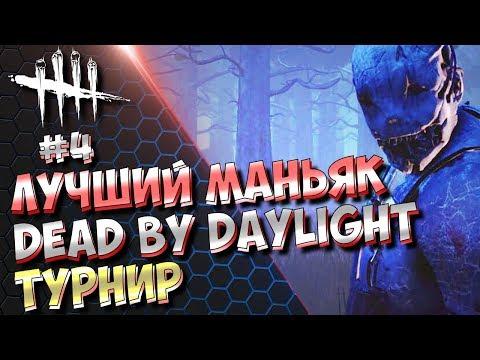 ТУРНИР Dead by Daylight 4 Хуже условий вы еще не видели Лучший маньяк игры
