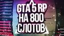 RP СЕРВЕР В GTA 5 НА 800 СЛОТОВ С VOICE ЧАТОМ - FiveStar Role Play