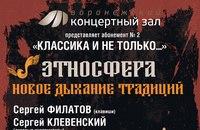 """Купить билеты на Проект """"Этносфера"""" """"Новое дыхание традиций"""""""