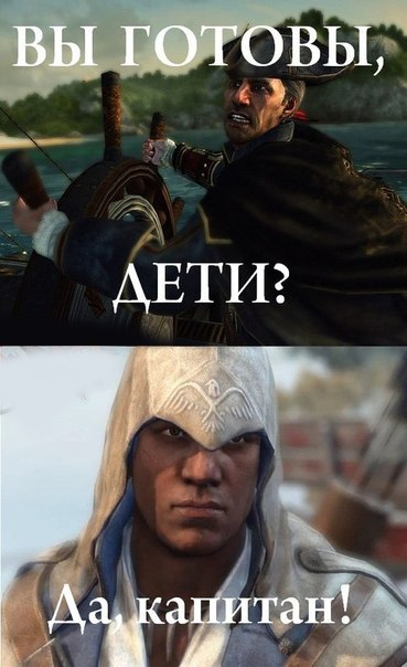 приколы assassin's creed))) | VK: vk.com/public74197781