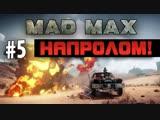 [SHIMOROSHOW] Mad Max (Безумный Макс) - НАПРОЛОМ! #5