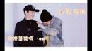 【朱一龙 Zhu Yilong | 白宇 Bai Yu】你们不懂我同时拥有两个沙雕爱豆的快落