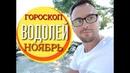 ВОДОЛЕЙ ♒ ГОРОСКОП ☀️ на НОЯБРЬ 2018 от Anatoly Kart
