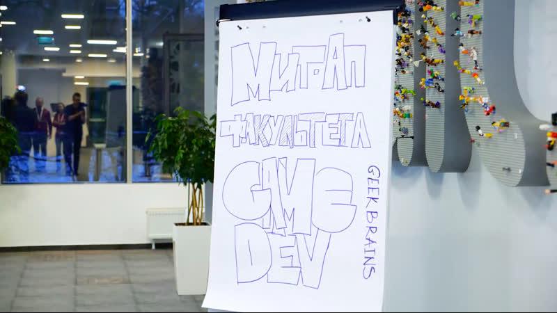 Митап факультета разработки игр GeekUniversity