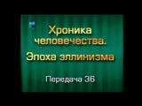 История человечества. Передача 36. Смерть Каллисфена