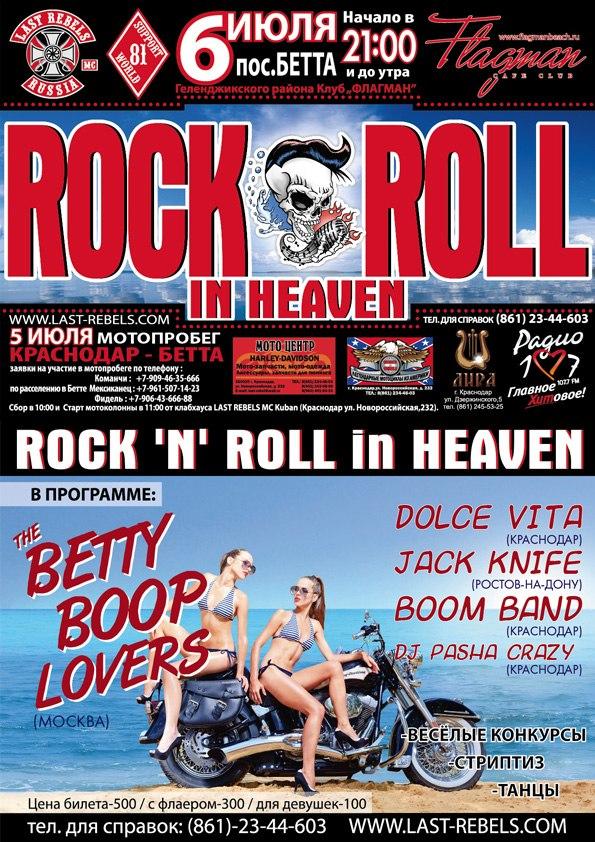 06.07 Rock-n-Roll in Heaven