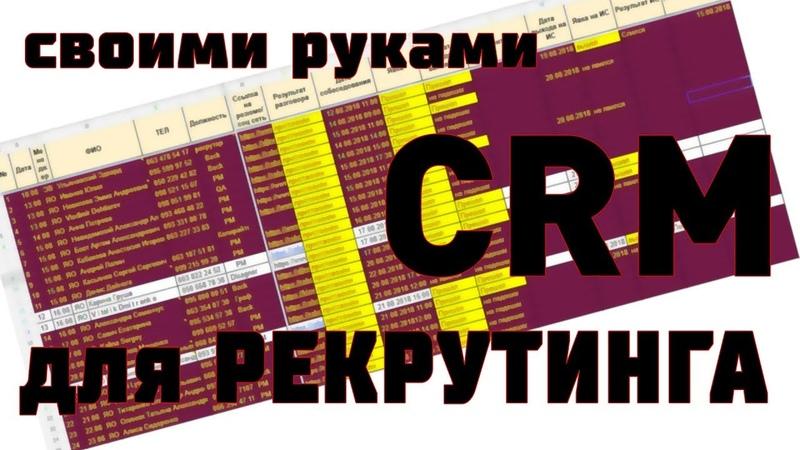 Бесплатная CRM для рекрутеров