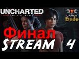Uncharted: The Lost Legacy Стрим 4 (Хардкорная Сложность Финал)