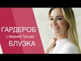Brand Up- Тренды весна 2017. Fashion bloger Masha Trotsko, Мария Троцко. Ostin-Остин. Блузка