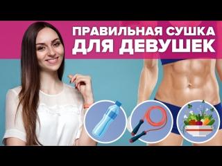 Правильная сушка для девушек [Workout _ Будь в форме]