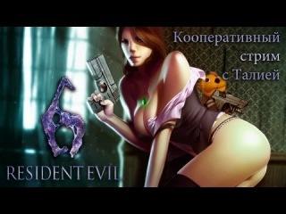 Resident Evil Sex   Кооперативный стрим с Талией