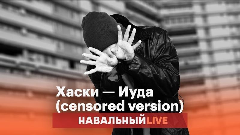 Хаски — Иуда (censored version)