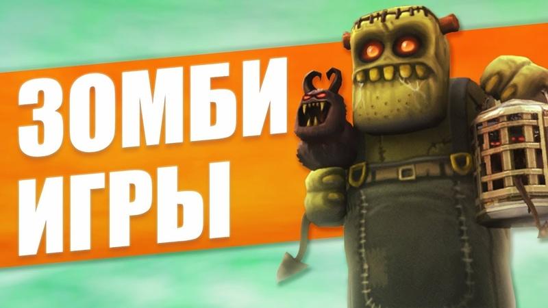 Игры на выживание среди зомби на Андроид и iOS