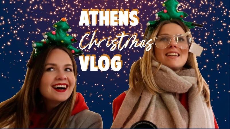 Athens Christmas Vlog | Обзор лука, food market в Афинах, выбираем бюстгалтер, провожаем 2018 год