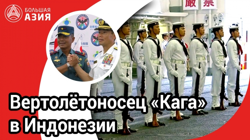 Японские военные корабли подошли к побережью Индонезии