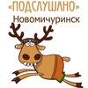 Подслушано Новомичуринск