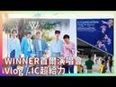 WINNER首爾演唱會Vlog!!|粉4年見真人我男粉我驕傲|WINNER EVERYWHERE in SEOUL