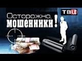Осторожно мошенники фантом Властелины 5 06 2018 смотреть онлайн