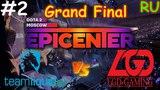 Liquid vs LGD | Game 2 | BO5 | EPICENTER XL 2018 Major | RU | Playoff Grand Final