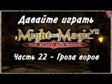 Давайте играть в Might & Magic VII! #22 - Гроза воров