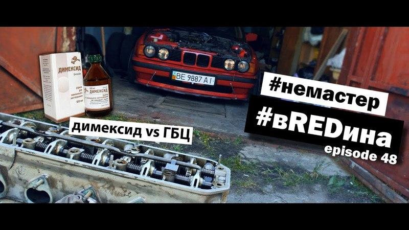 Случайно вскрыли мотор миф о ДИМЕКСИДЕ бессмертная ГБЦ м30б35 BMW e34 535 вREDина