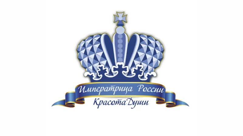 Мини Императрица Петербурга 14-10-2018