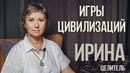 ЛАБИРИНТ Игры цивилизаций Джули По и целитель Ирина