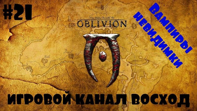 Oblivion Association 21 Вампиры невидимки