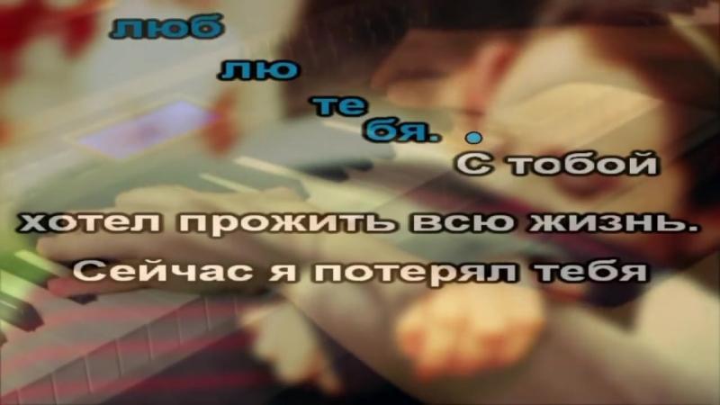 """Rauf Faik - Я люблю тебя 1 ●караоке ¦ PIANO_KARAOKE ● ᴴᴰ НОТЫ _u0026 MIDI ¦ _"""" Ты же хотела узнать ..._""""[1]"""