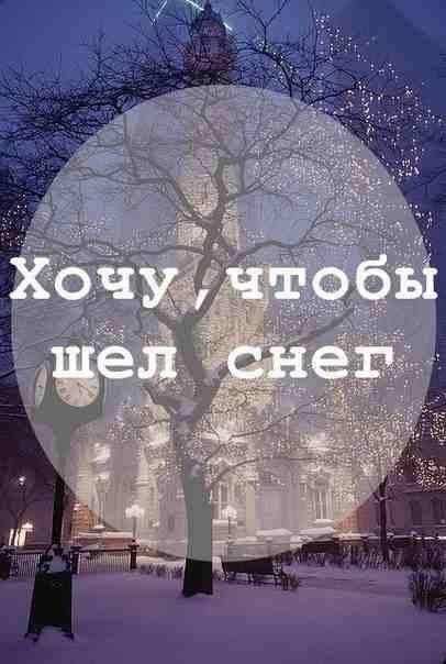 Статус что снег идет