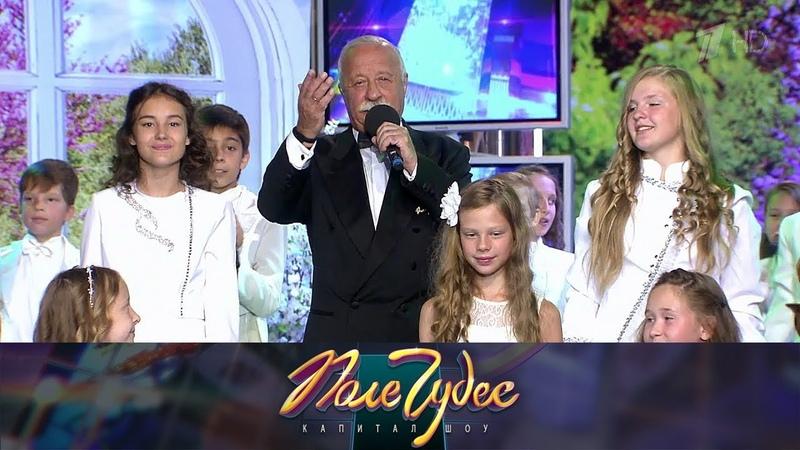 Поле чудес Первый канал 27 07 2018 г