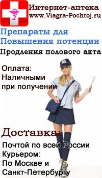 Повышение эректильной функции народными средствами , Дапоксетин Камышин , Влияет ли виагра на продолжительность полового акта