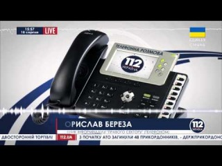 Борислав Береза по телефону в прямом эфире телеканала