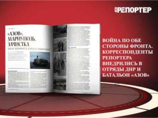 С 20 июня в свежем номере журнала Вести.Репортер