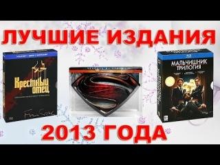 Лучшие российские издания 2013 года на Blu-ray + поздравление с Новым Годом 2014