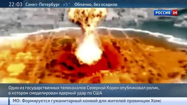 Новости на «Россия 24» • Северная Корея показала ядерный удар по США