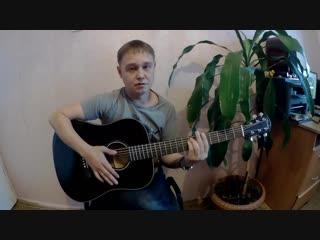 Владивосток 2000 Кавер версия под гитару