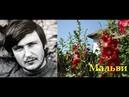 Мальви - фортепіанна версія відомої української пісні