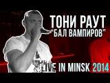 Тони Раут- бал вампиров (12.12.2014 Минск)ночной клуб Звезда