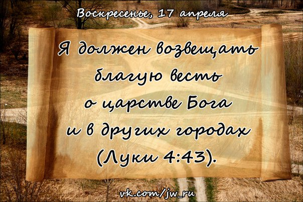 Исследуем Писания каждый день 2016 - Страница 4 H_LFXvAgDhg