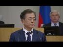 Выступление Президента Республики Корея Мун Чжэ Ина