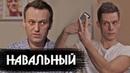 Навальный о революции Кавказе и Спартаке Большое интервью