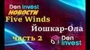 Five Winds Йошкар-Ола Agam Questra часть 2
